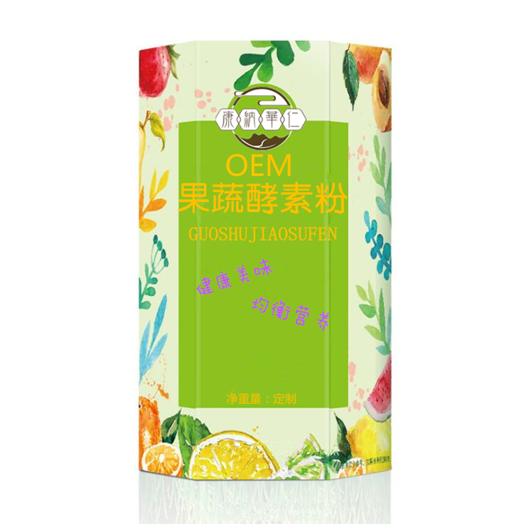 果蔬粉膳食纤维粉灌装分装加工贴牌生产固体饮料蔡经理