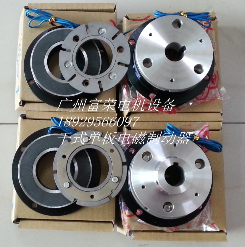 供应干式单板电磁制动器,干式单板电磁离合器