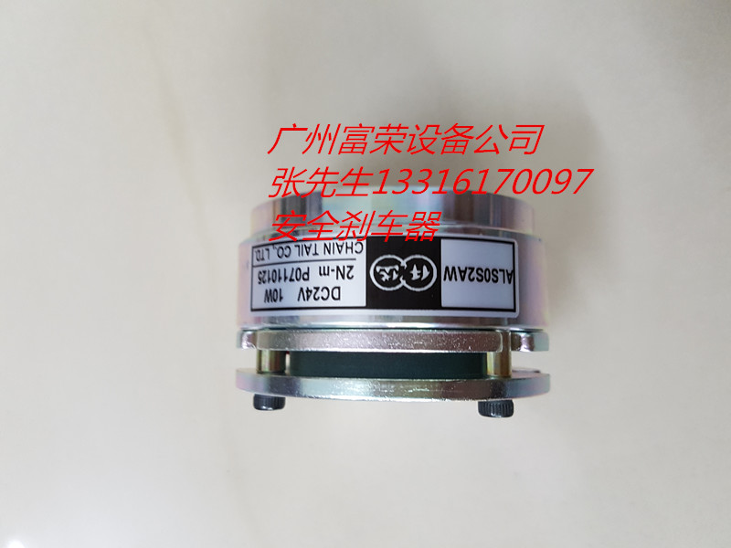 供应失电刹车(安全刹车)CD-L