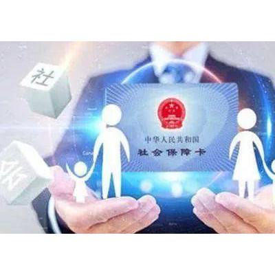 专业服务社保代理,续办广州个人五险一金,续交广州各区社保
