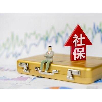 广州市代理社保,广州天河区社保公积金代办,广州社保购买好处