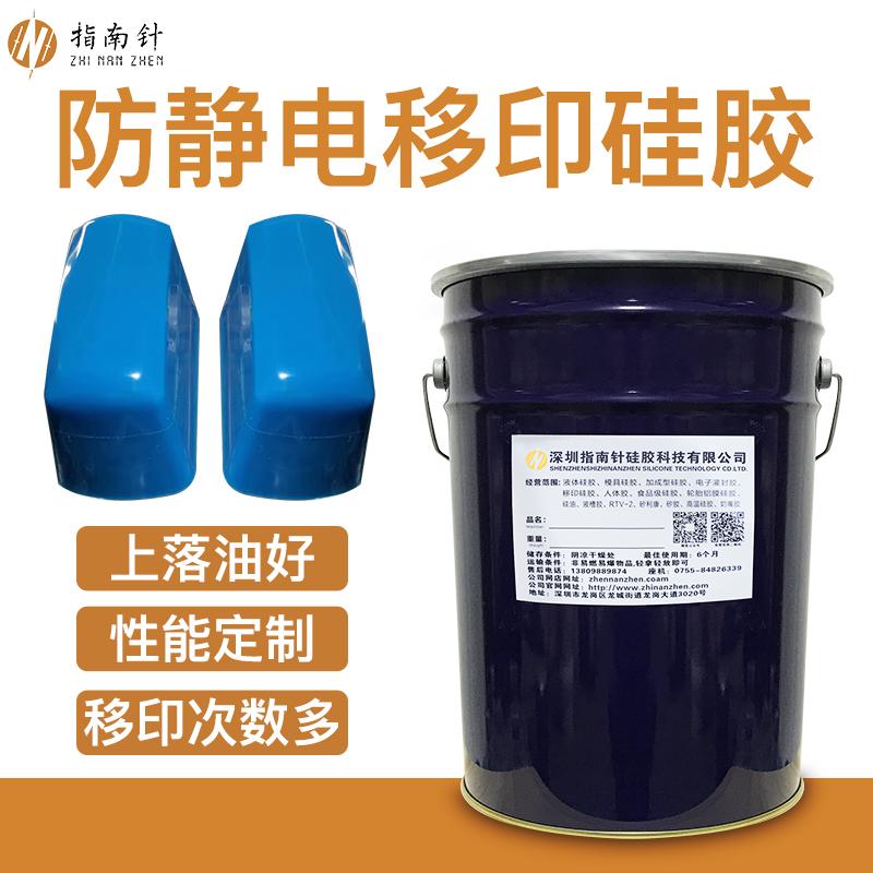 抗静电移印胶浆 防静电移印硅胶浆 环保移印胶浆材料厂家