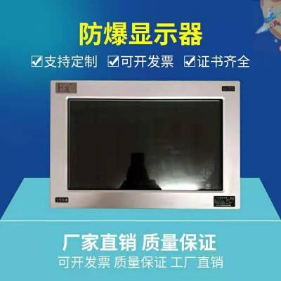 西安供应化工石油防爆显示器