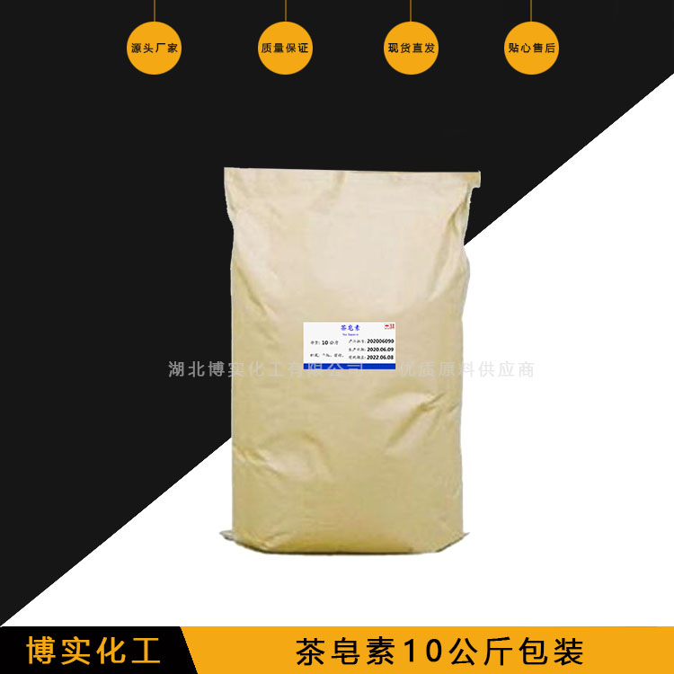 茶皂素 茶粕提取 厂家直销