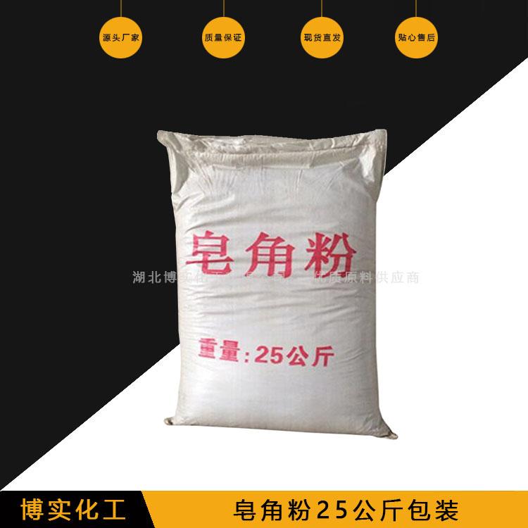 皂角粉 工业级金属清洗