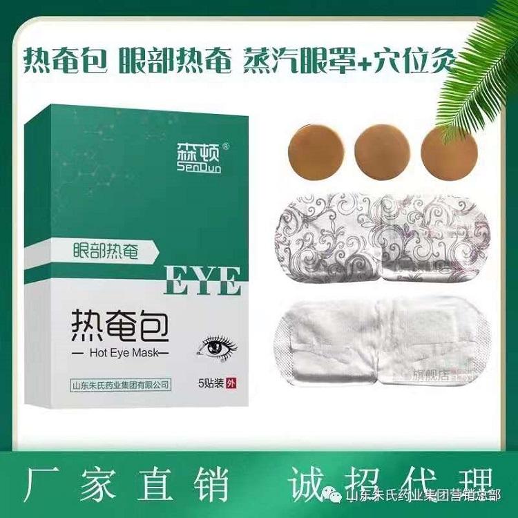 蒸汽眼罩源头批发 热奄包贴牌厂家 中药眼罩代加工生产