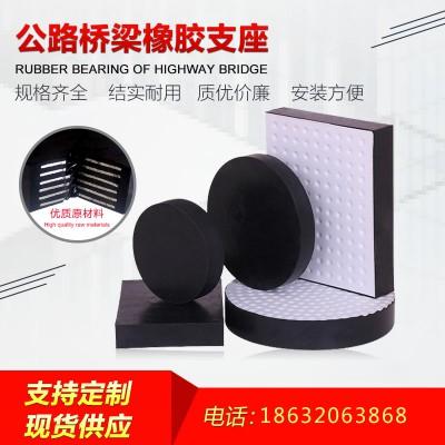 板式橡胶支座圆形矩型缓冲垫块