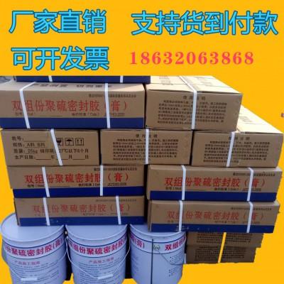 双组份聚硫密封胶建筑嵌缝膏防水弹性密封胶膏单双组分聚氨酯填缝