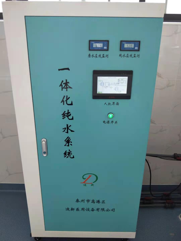 迪新定制反渗透纯水机 内镜纯水机医用超净水设备