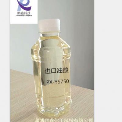 供应塑料增塑剂 柔软剂 纺织助染剂专用 进口油酸
