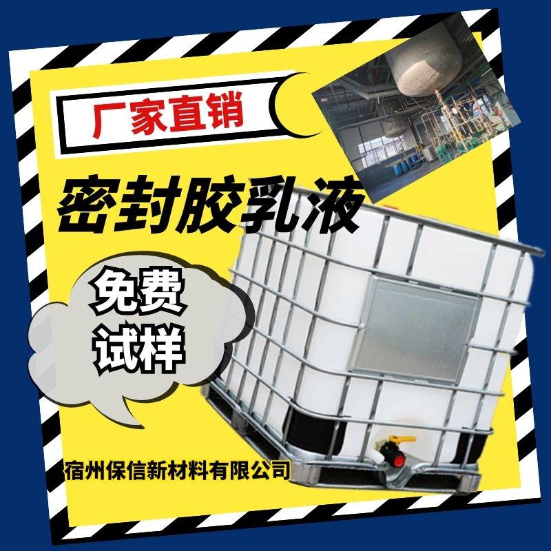 防水密封胶乳液 快速固化 耐水 内外墙涂料免费试样当天发货