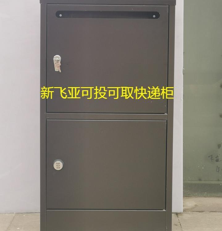 新飞亚快递收件发件一体柜迷你快递箱