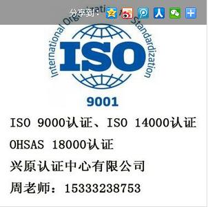 唐山iso9001质量认证体系