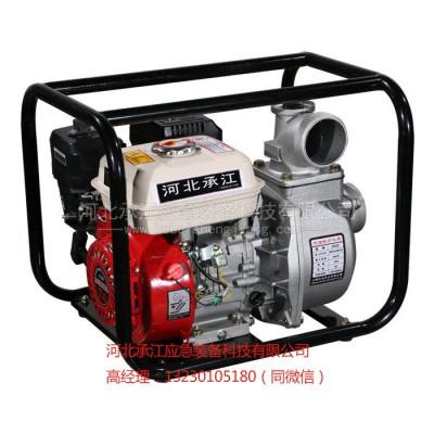 3寸汽油自吸清水泵-防汛抢险泵-河北承江应急装备科技有限公司
