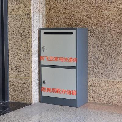 台州新社区的别墅包裹柜家用智能快递柜
