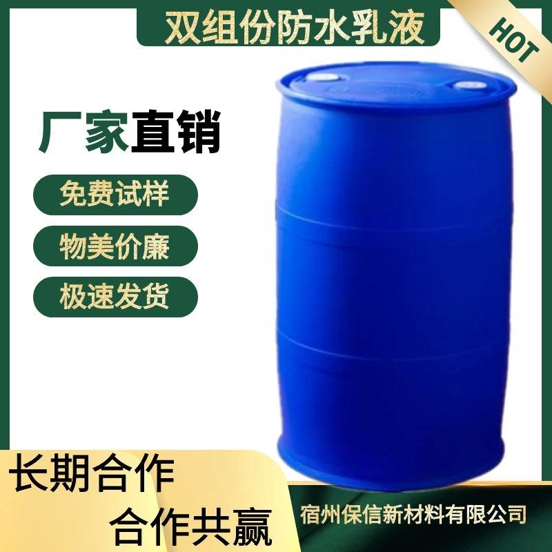 JS双组份防水乳液 屋顶卫生间防水建筑涂料乳液