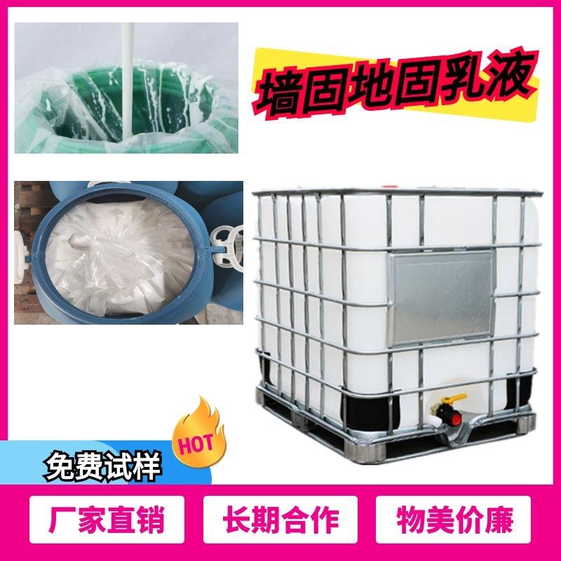 墙固地固乳液厂家生产物美价廉免费试样
