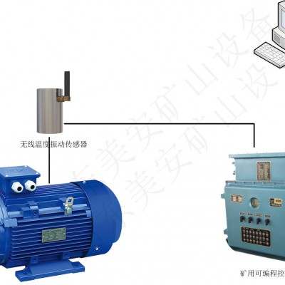 煤矿机电设备温度振动在线监测装置