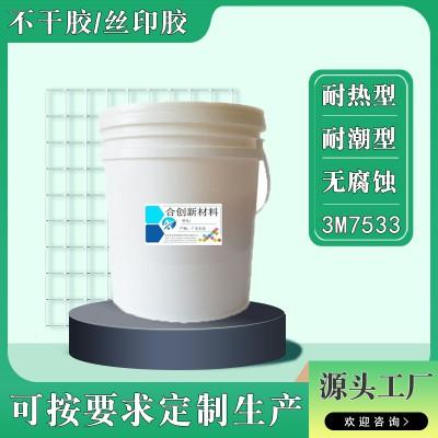 丝印胶水复合型胶 丝网印刷水性压敏胶水替代3M7533胶