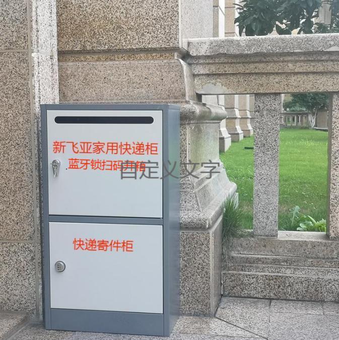 上海新飞亚双门家用快递柜别墅包裹箱