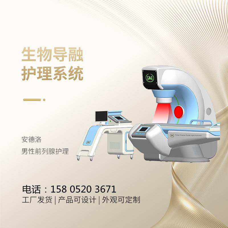 娜缇莜医械研发生产的红光前列腺治疗仪