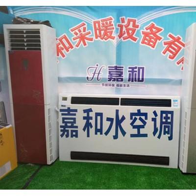 嘉和供应冷暖水空调 规格齐全