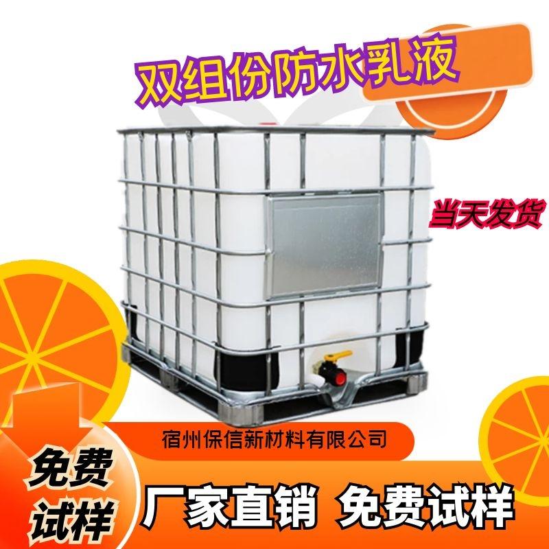 宿州保信新厂家生产双组份防水乳液 免费试样