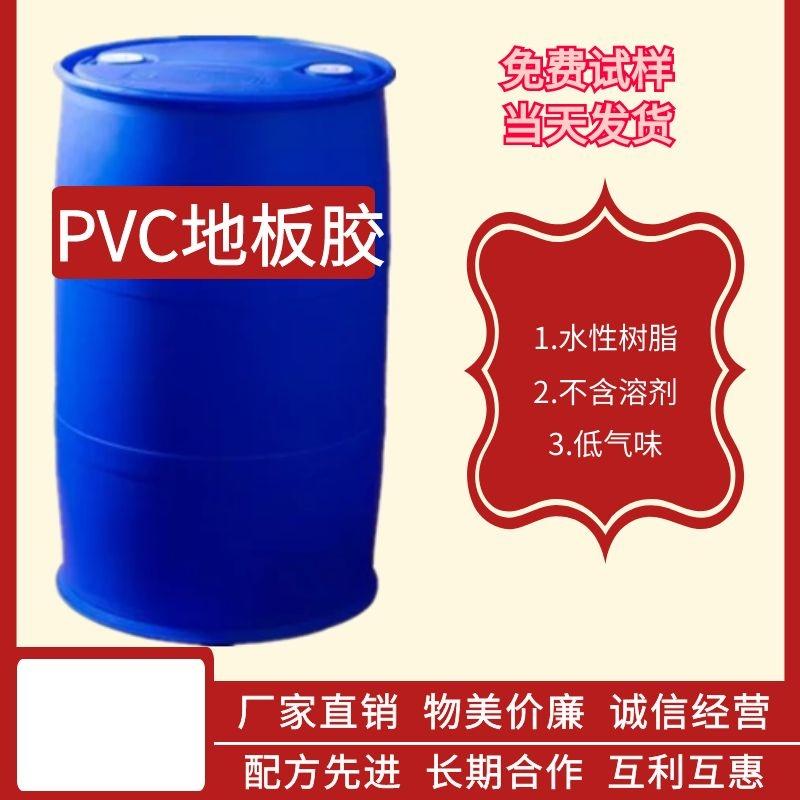 厂家生产PVC地板胶水性树脂 不含溶剂气味低免费试样
