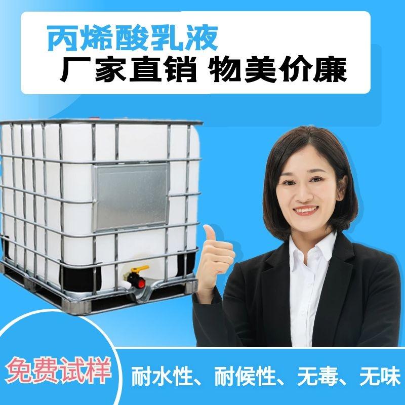 现货供应 高纯度聚丙烯酸酯乳液 丙烯酸共聚物乳液免费试样