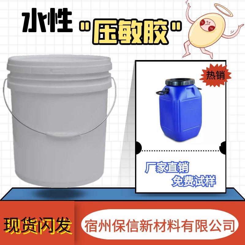 水性压敏胶 丙烯酸聚合物压敏胶水 水性 性能佳 粘接度