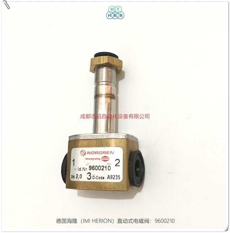 9600210德国海隆 HERION直动式电磁阀