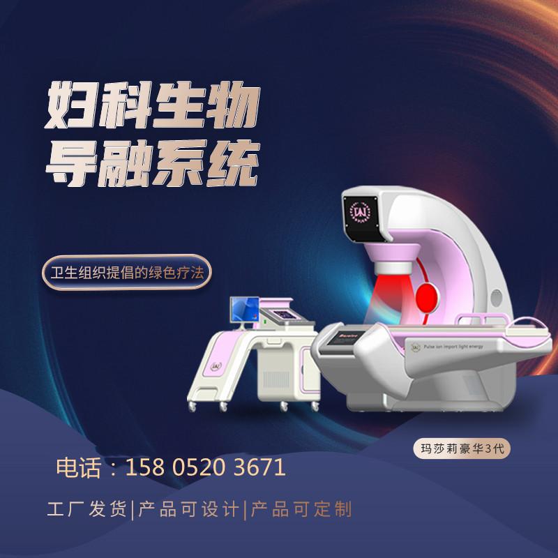 娜缇莜医械研发的妇科炎症治疗仪