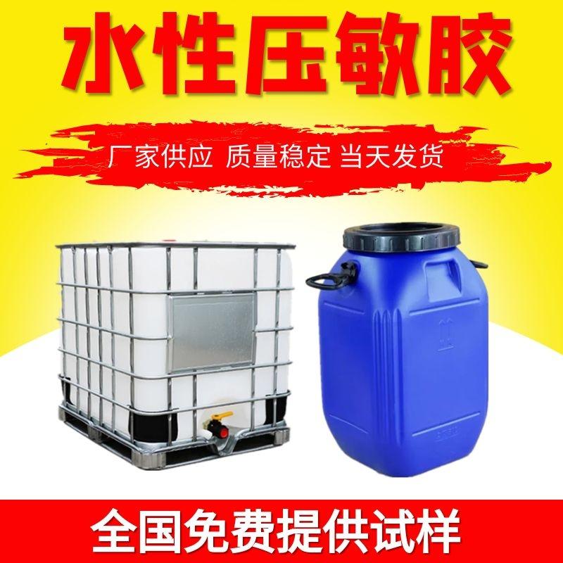 厂家供应水性压敏胶丙烯酸压敏胶水压敏粘合剂质量稳定欢迎取样