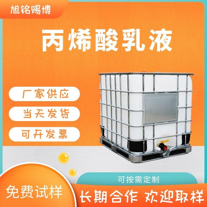 现货供应丙烯酸乳液丙烯酸酯乳液附着力强含量高长期合作免费拿样