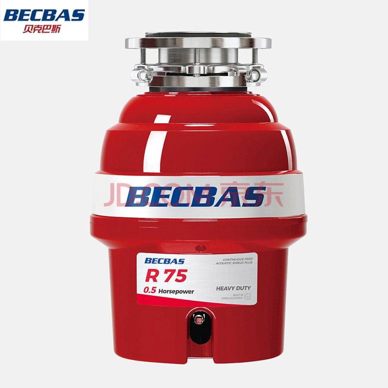 贝克巴斯R75厨房食物垃圾处理器