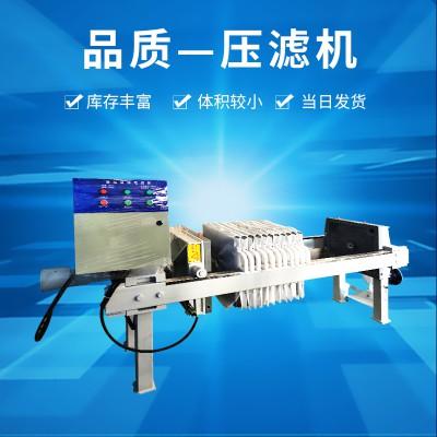 电动液压板框厢式压滤机固液分离机