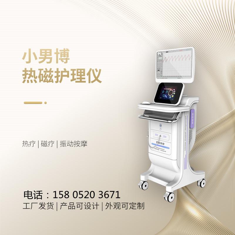 娜缇莜医械研发生产的小男博前列腺热磁治疗仪