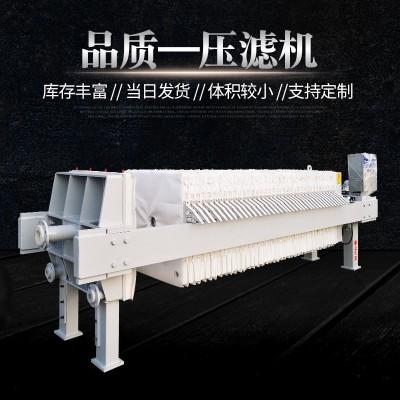 全自动小型板框压滤机隔膜压滤机