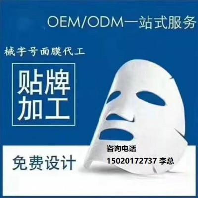 医美面膜(械字号)医用冷敷贴代加工OEM定制