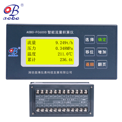 ABDT-FC6000智能流量积算仪历史记录4-20mA输出