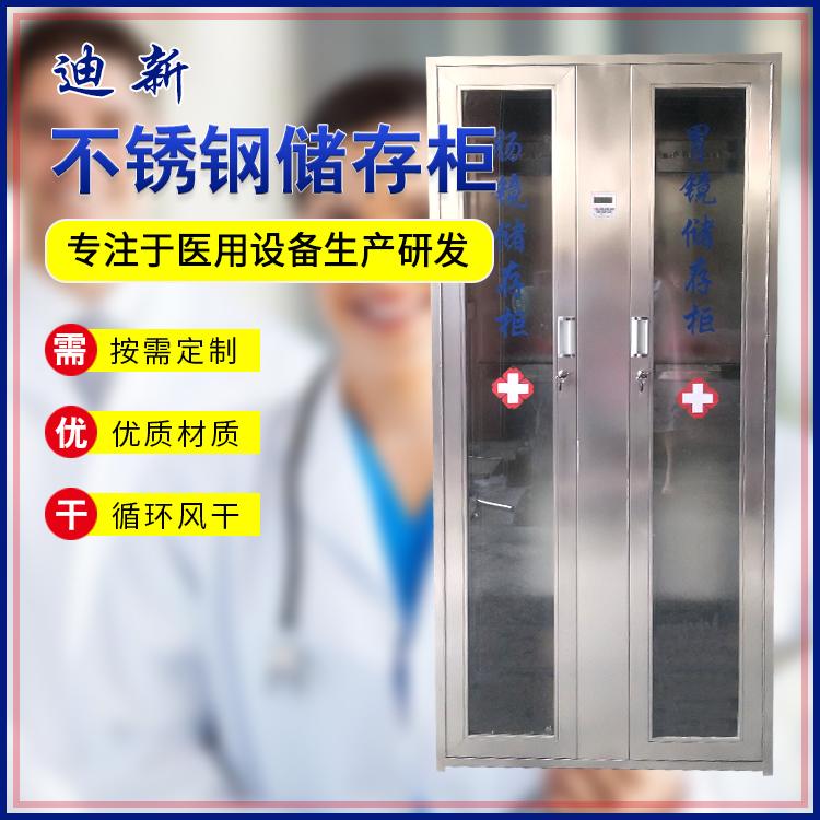 医用内镜储存柜供应室内镜储存箱可悬挂多条内镜