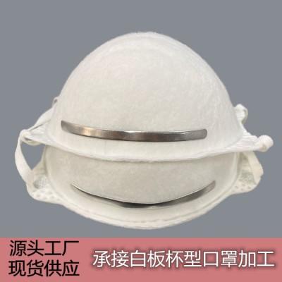 一次性日常成人儿童防护杯罩型口罩