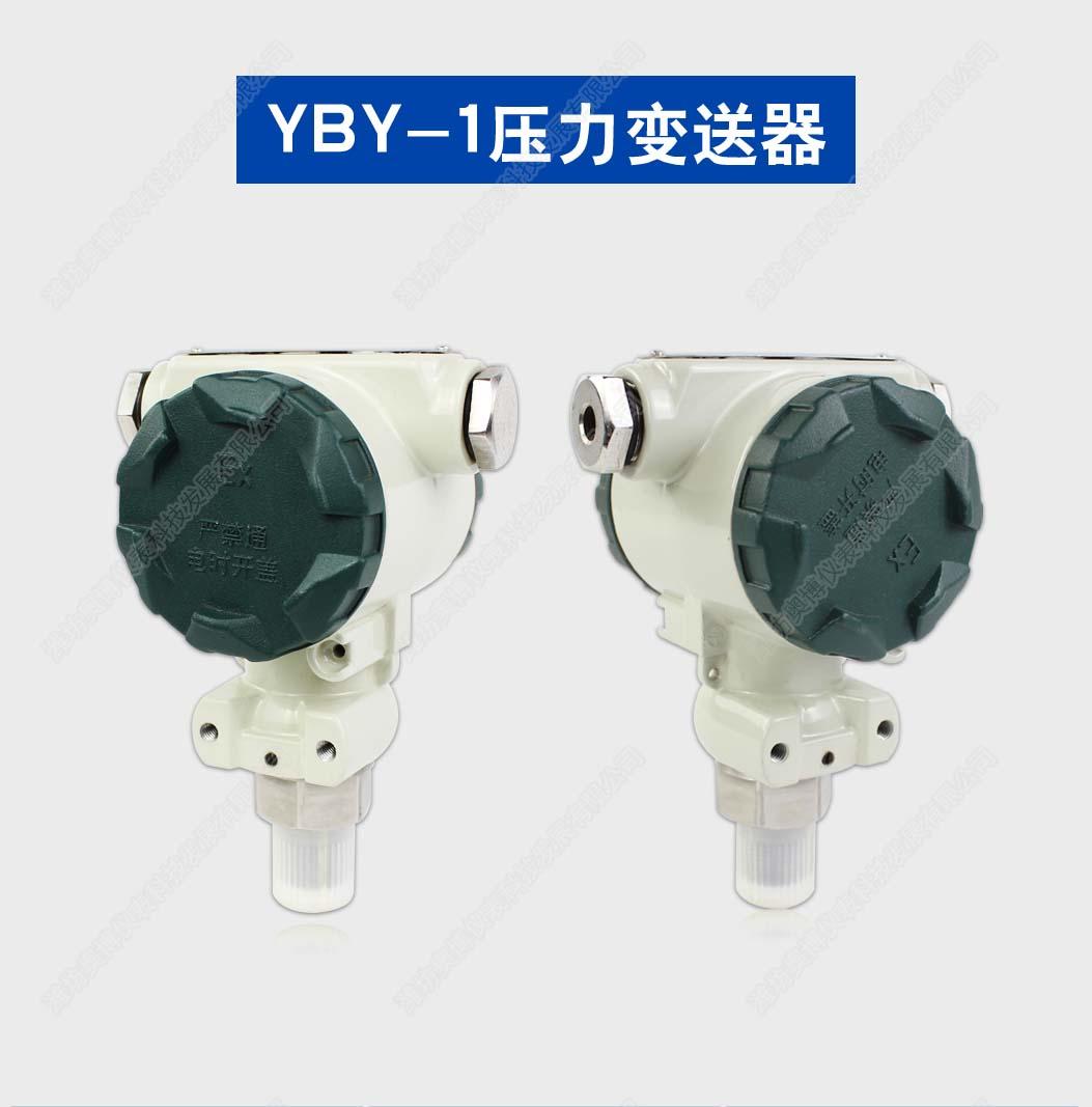 潍坊奥博智能压力变送器应用广泛使用稳定