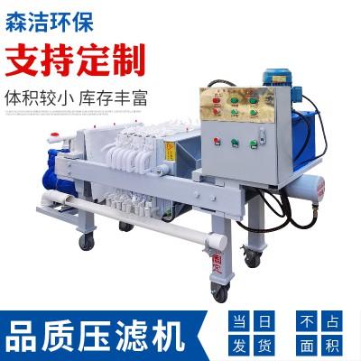 全自动小型手动污水处理板框过滤电动压滤机