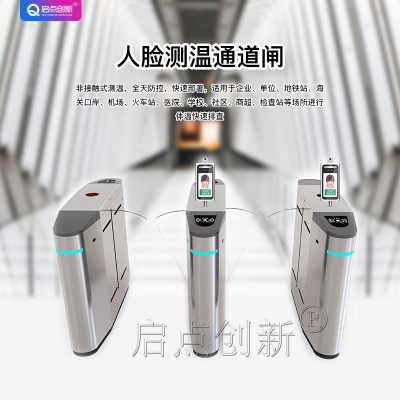 灵丘县游乐场人脸识别测温一体机 人脸识别测温系统 启点科技