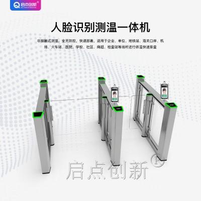 灵丘县景区人脸识别测温一体机 人脸识别测温系统 启点科技