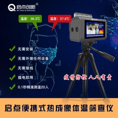 阳高县会议热成像测温系统 红外测温筛查仪 启点科技
