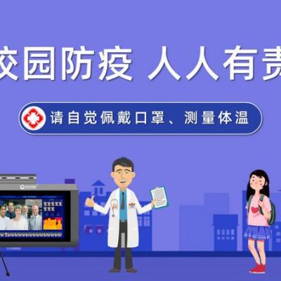 阳泉市学校热成像测温系统 红外测温筛查仪 启点科技