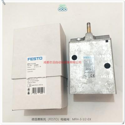 MFH-3-1/2-EX德国费斯托(FESTO)电磁阀