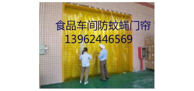 销售橘黄防蝇门帘、防紫外线门帘、食品间隔断帘